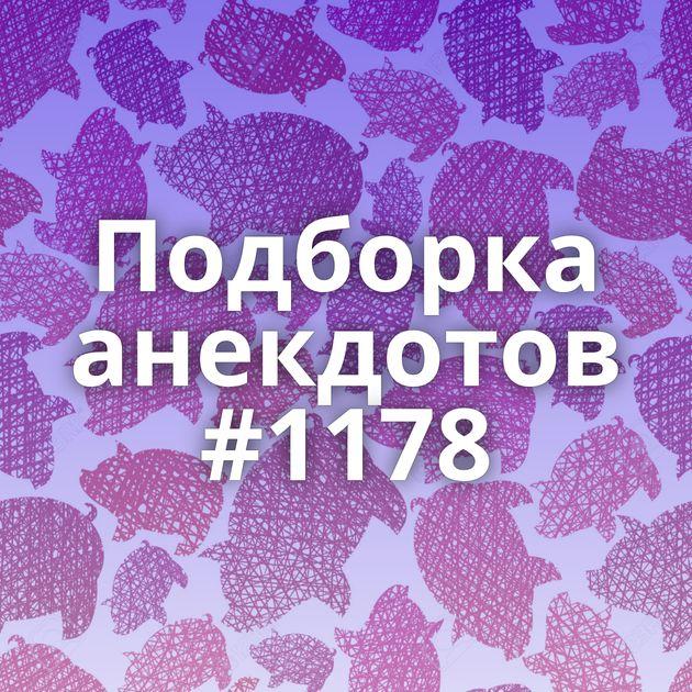 Подборка анекдотов #1178