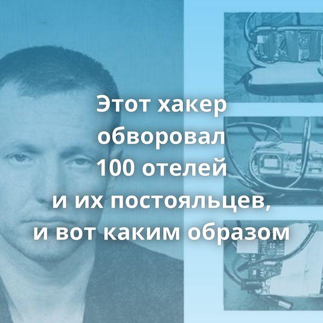 Этот хакер обворовал 100отелей иихпостояльцев, ивоткаким образом