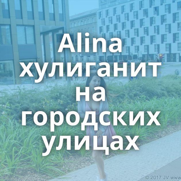 Alina хулиганит на городских улицах