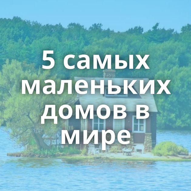 5 самых маленьких домов в мире