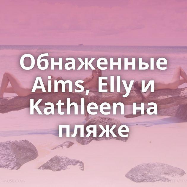 Обнаженные Aims, Elly и Kathleen на пляже