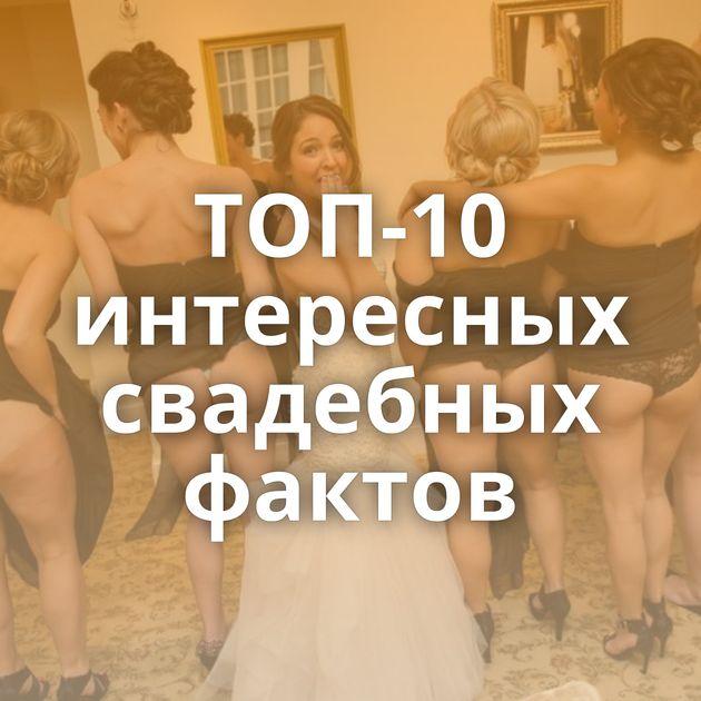 ТОП-10 интересных свадебных фактов