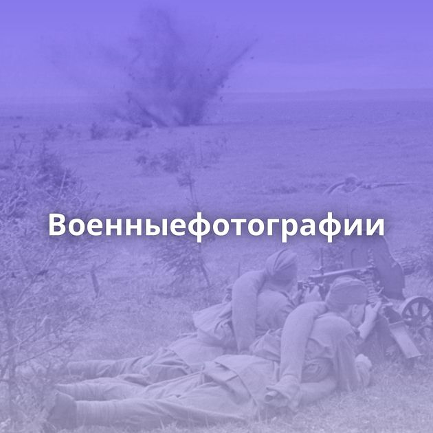 Военныефотографии