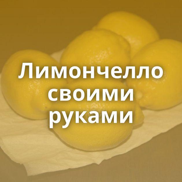 Лимончелло своими руками