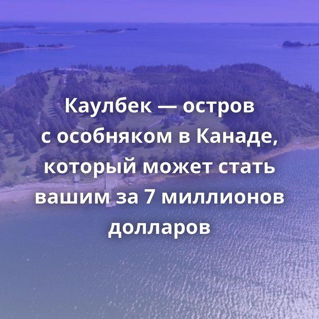 Каулбек — остров сособняком вКанаде, который может стать вашим за7миллионов долларов