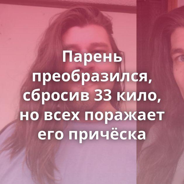 Парень преобразился, сбросив 33кило, новсех поражает егопричёска
