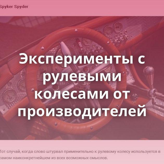 Эксперименты с рулевыми колесами от производителей