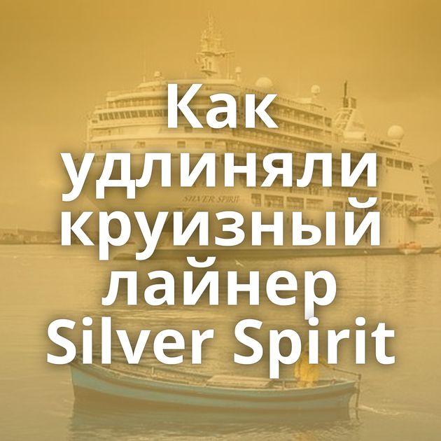 Как удлиняли круизный лайнер Silver Spirit