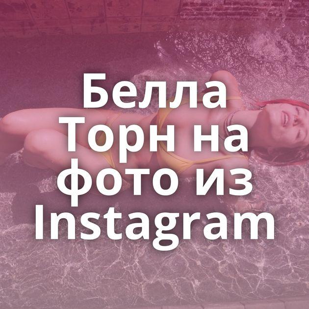 Белла Торн на фото из Instagram