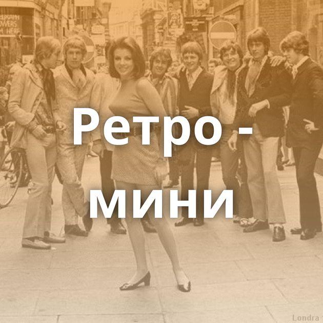 Ретро - мини
