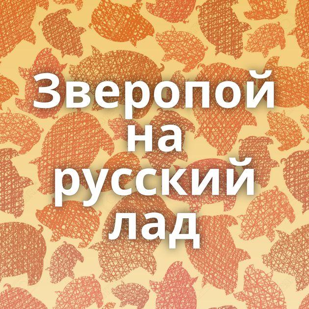 Зверопой на русский лад