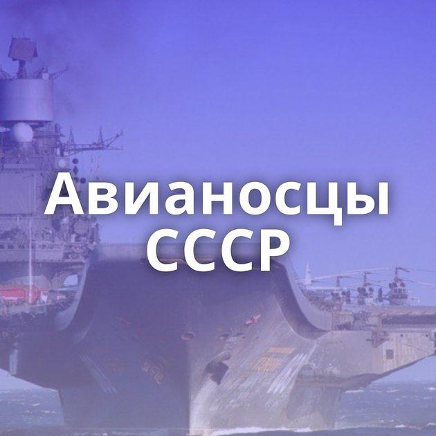 Авианосцы СССР