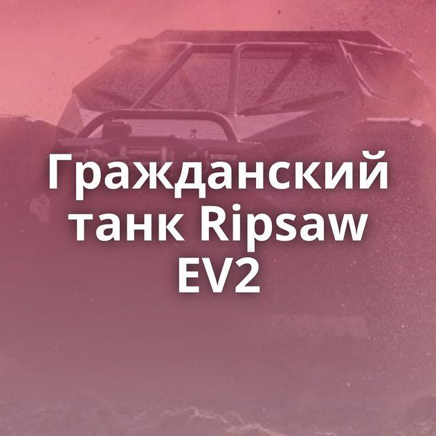 Гражданский танк Ripsaw EV2