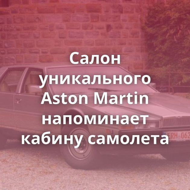 Салон уникального Aston Martin напоминает кабину самолета