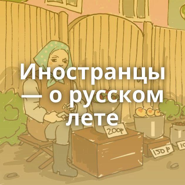 Иностранцы — орусском лете