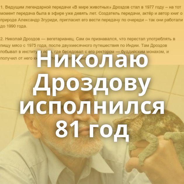 Николаю Дроздову исполнился 81 год