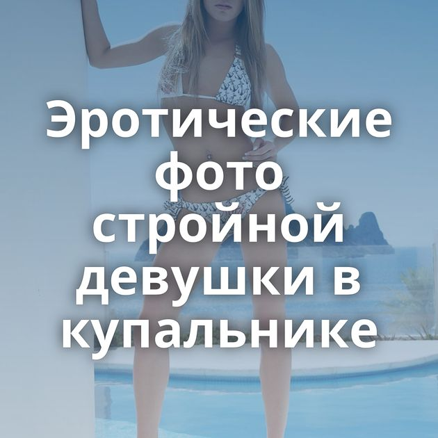 Эротические фото стройной девушки в купальнике