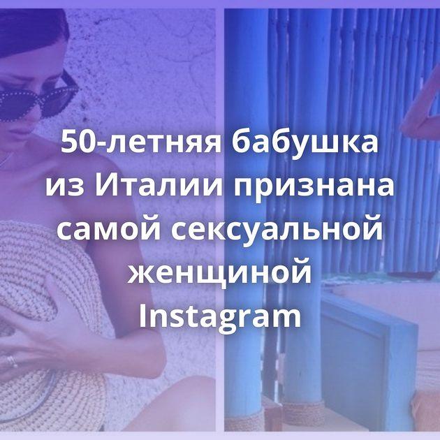 50-летняя бабушка изИталии признана самой сексуальной женщиной Instagram