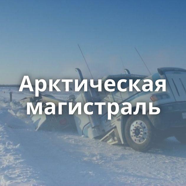 Арктическая магистраль