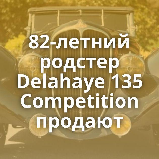 82-летний родстер Delahaye 135 Competition продают