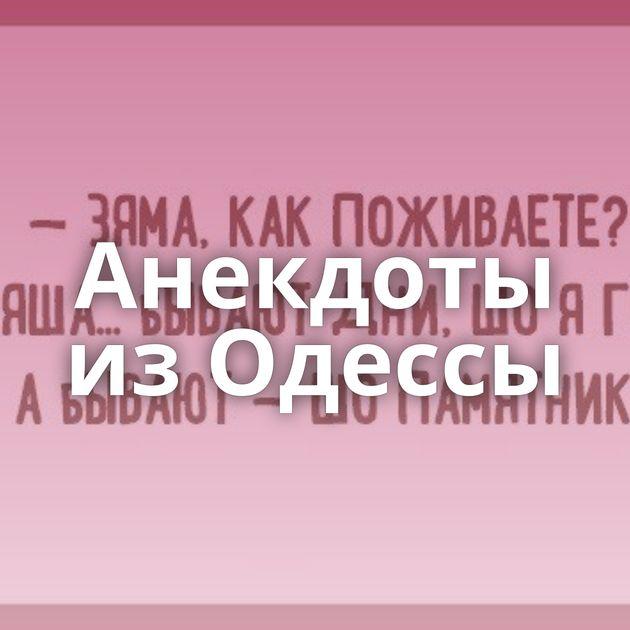 Анекдоты изОдессы