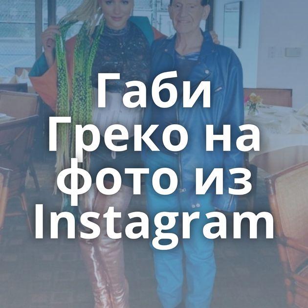 Габи Греко на фото из Instagram