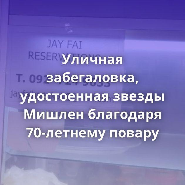 Уличная забегаловка, удостоенная звезды Мишлен благодаря 70-летнему повару
