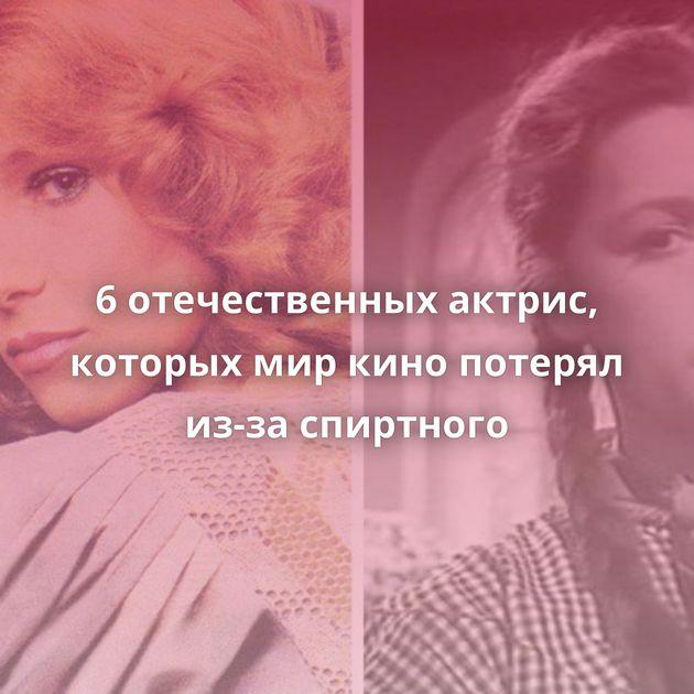6отечественных актрис, которых миркино потерял из-за спиртного