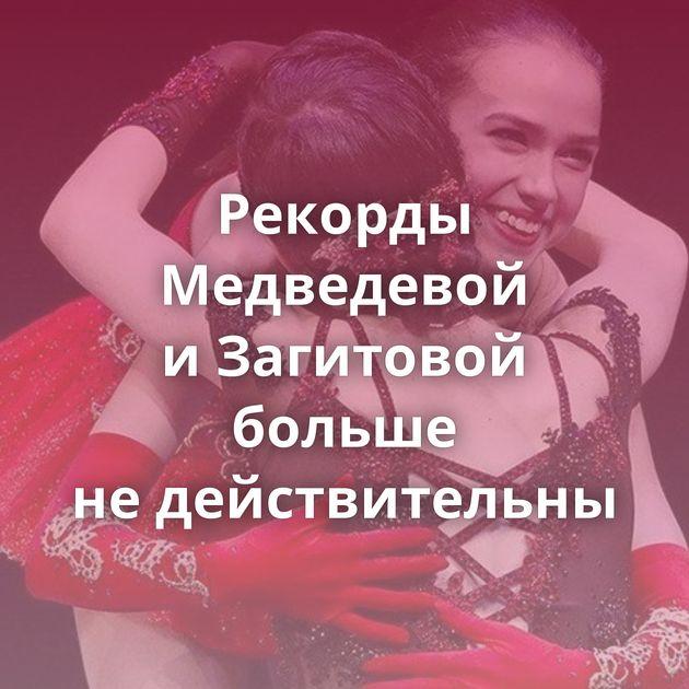 Рекорды Медведевой иЗагитовой больше недействительны