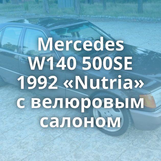 Mercedes W140 500SE 1992 «Nutria» свелюровым салоном
