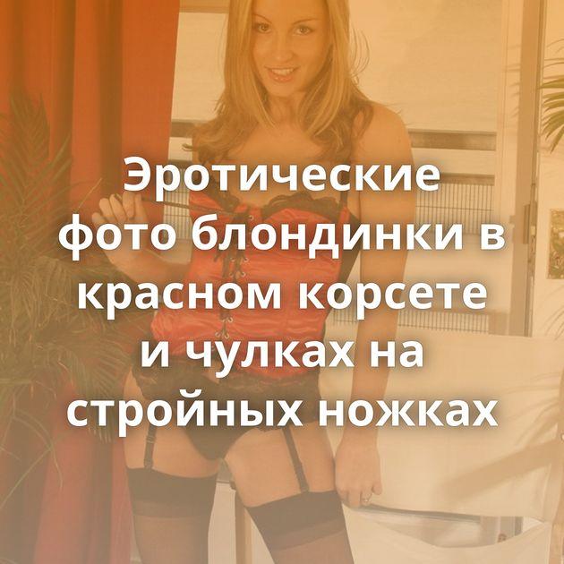 Эротические фото блондинки в красном корсете и чулках на стройных ножках