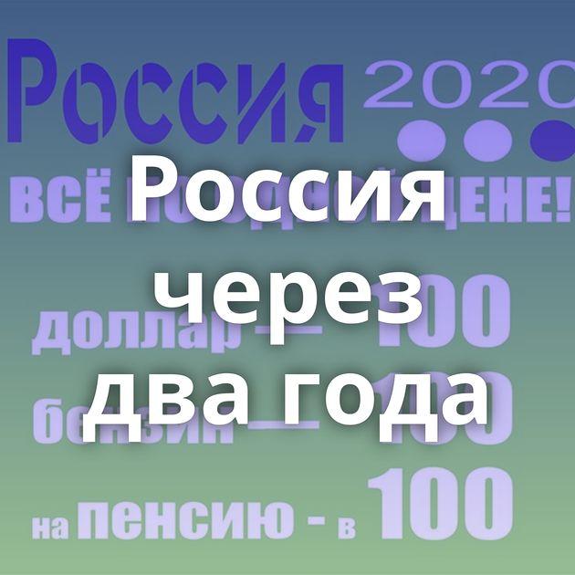 Россия через два года