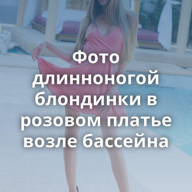 Фото длинноногой блондинки в розовом платье возле бассейна