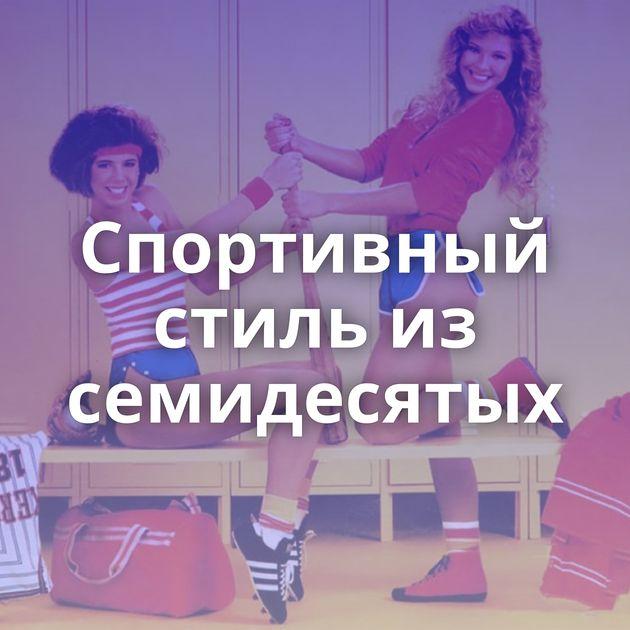 Спортивный стиль из семидесятых