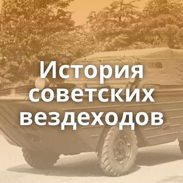 История советских вездеходов