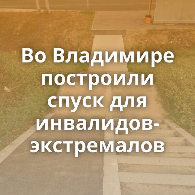Во Владимире построили спуск для инвалидов-экстремалов
