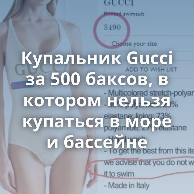 Купальник Gucci за 500 баксов, в котором нельзя купаться в море и бассейне