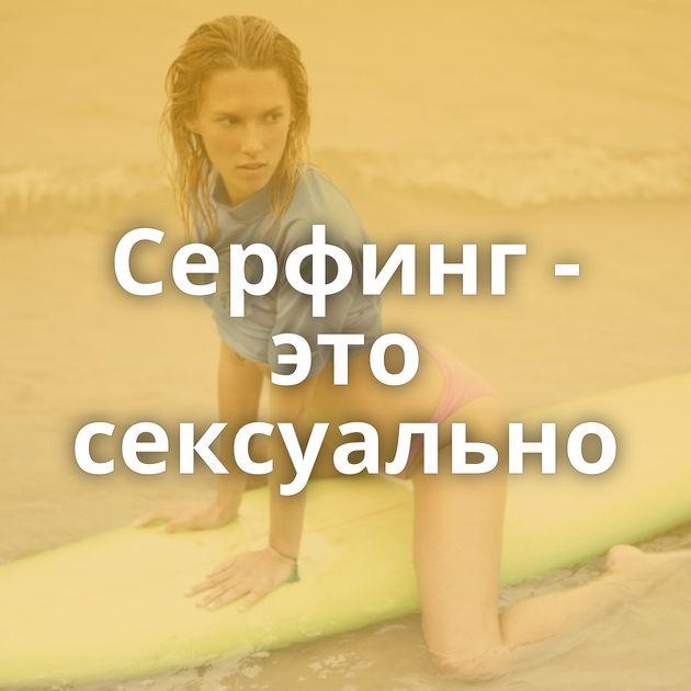 Серфинг - это сексуально