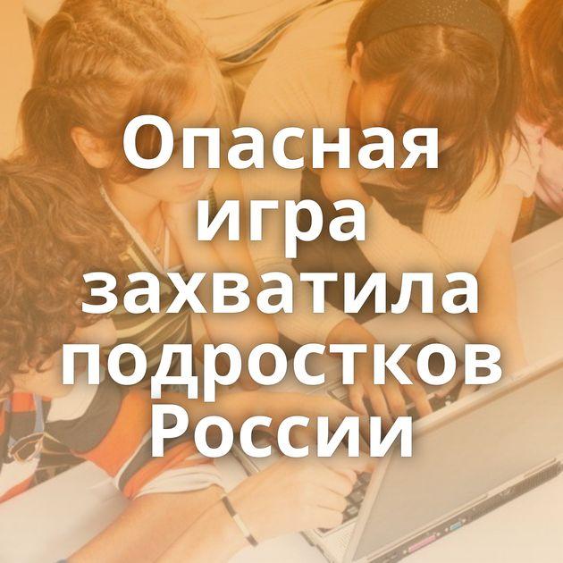 Опасная игра захватила подростков России