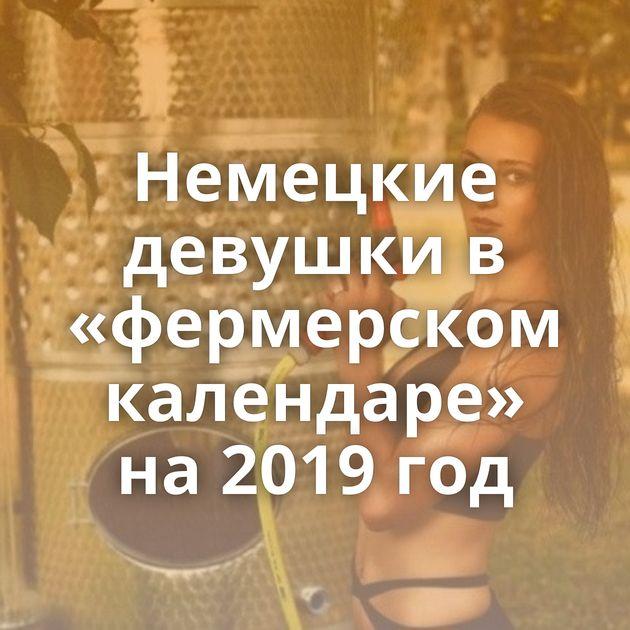 Немецкие девушки в «фермерском календаре» на 2019 год