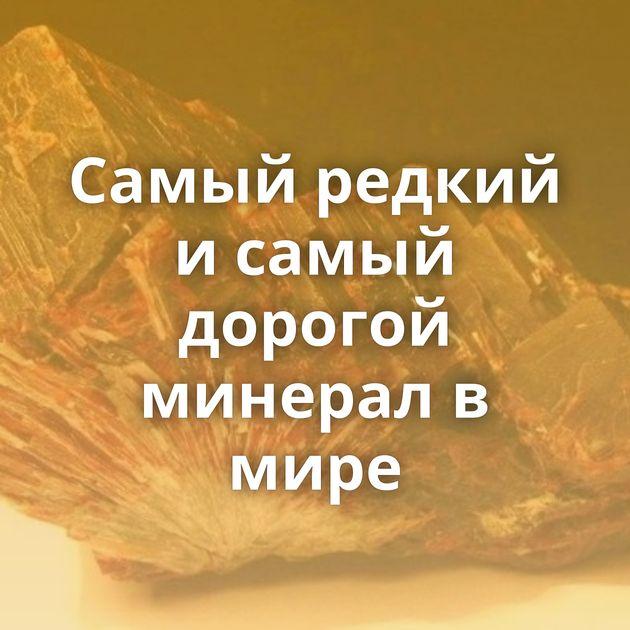 Самый редкий и самый дорогой минерал в мире
