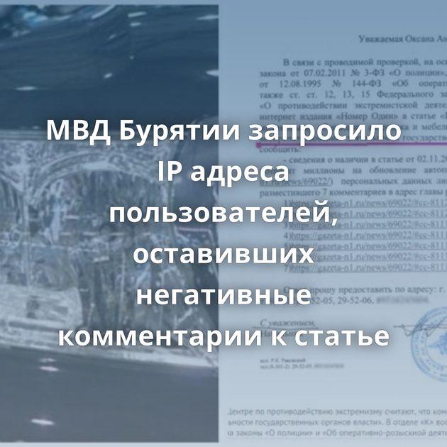 МВДБурятии запросило IPадреса пользователей, оставивших негативные комментарии кстатье
