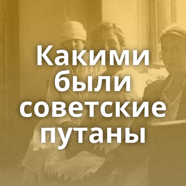 Какими были советские путаны