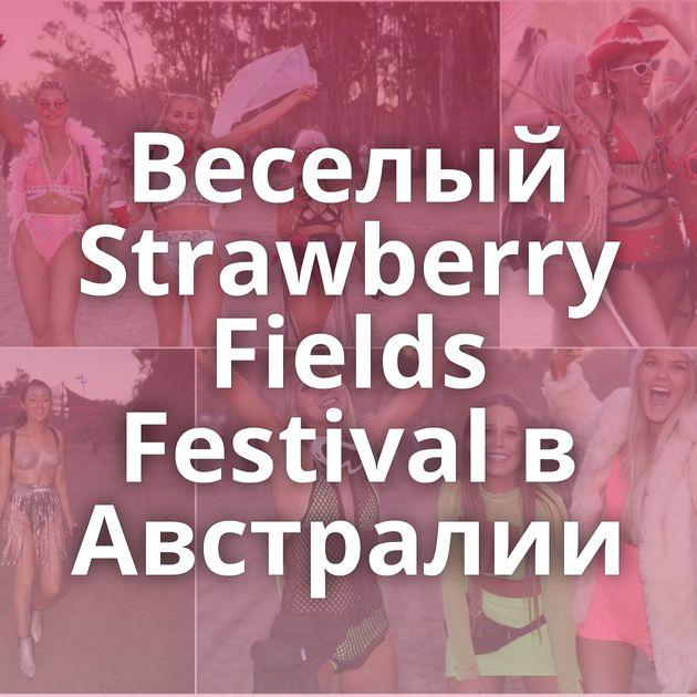 Веселый Strawberry Fields Festival в Австралии