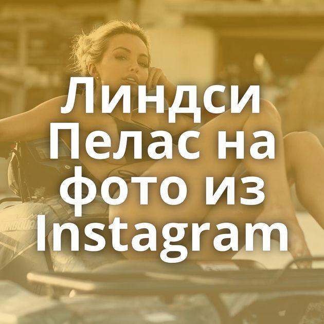 Линдси Пелас на фото из Instagram
