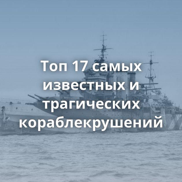 Топ 17 самых известных и трагических кораблекрушений