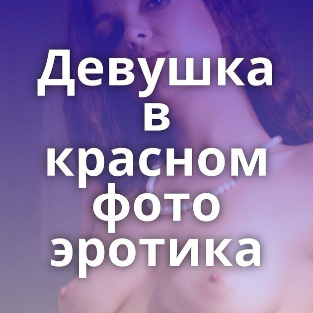 Девушка в красном фото эротика