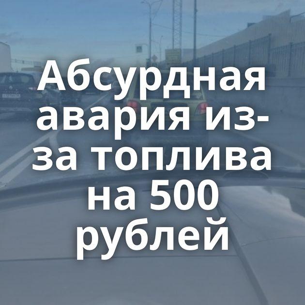 Абсурдная авария из-за топлива на 500 рублей