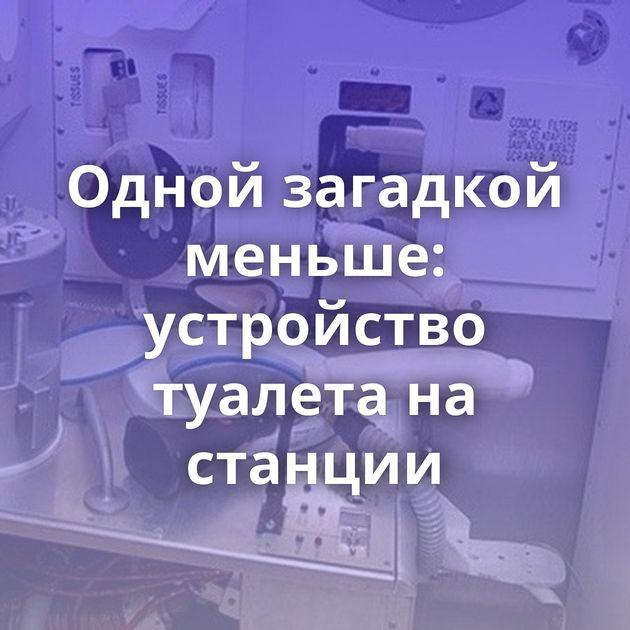 Одной загадкой меньше: устройство туалета на станции
