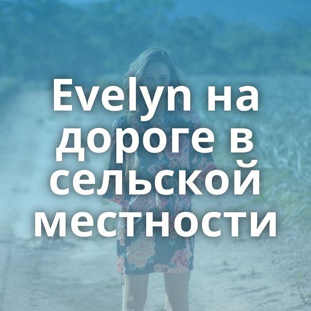 Evelyn на дороге в сельской местности